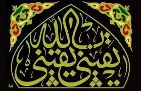 اليقين اليقين، يا عبد الله ويا أمة الله