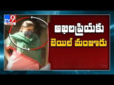 భూమా అఖిల ప్రియకు బెయిల్  ఎవరు ఇప్పించరో తెలుసా - TV9 News