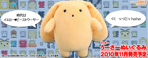 Wooser plush by Good Smile Company.