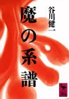 魔の系譜 (講談社学術文庫 (661))