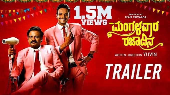 Mangalavara Rajaadina (2020) Movie   Mangalavara Rajaadina Full Movie