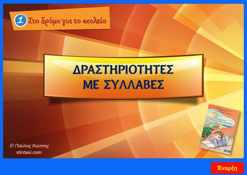 http://stintaxi.s3.amazonaws.com/B-taxi/glwssa/quiz/b1-lang-syllaves-1%20%28Web%29/index.html