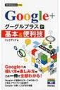 【送料無料】 GOOGLE+グーグルプラス基本 & 便利技 今すぐ使えるかんたんMINI / リンクアッ...