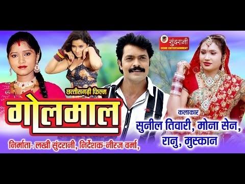 Golmaal - Chhattisgarhi Superhit Movie - Mona Sen, Sunil Tiwari, Ranu Khan - Director - Neeraj Verma