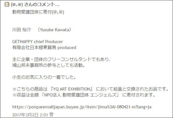 http://tokumei10.blogspot.com/2017/03/blog-post_30.html