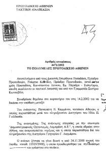 ΚΑΜΜΕΝΟΣ ΔΟΛ 2