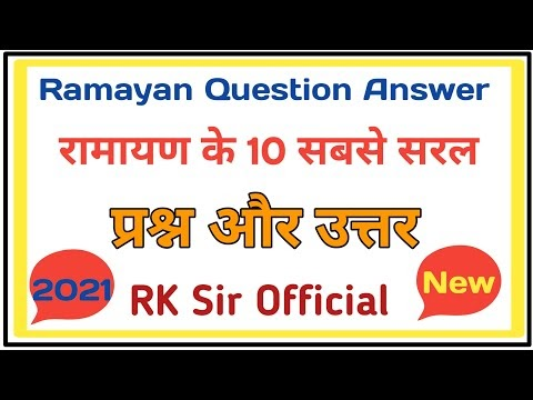 General Knowledge Most important Question || GK Question || GK Quiz || RK Sir Official