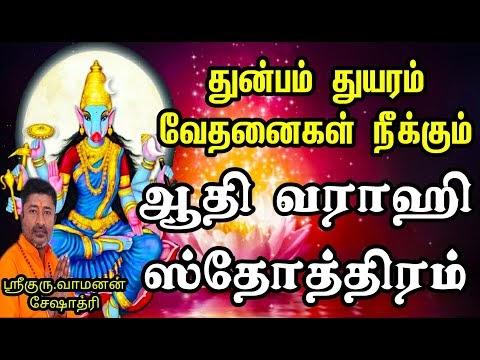 துன்பம் துக்கம் கஷ்டம் அகற்றும் ஆதி வராஹி ஸ்தோத்திரம் | VARAHI