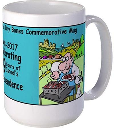 Israel, Yom Ha'Atzmaut, mug, Dry Bones, Zionism, 2017, Israel Independence Day, width=
