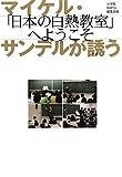 マイケル・サンデルが誘う「日本の白熱教室」へようこそ