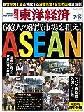 週刊 東洋経済 2011年 7/16号 [雑誌]