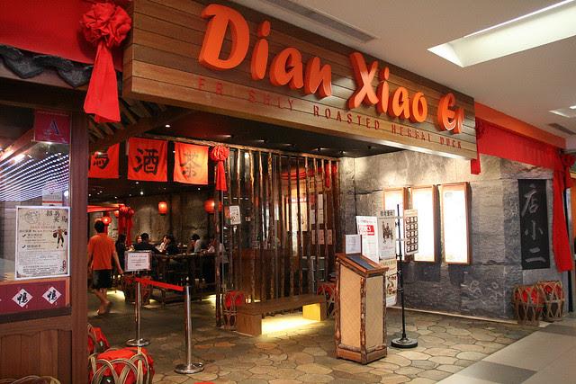 Dian Xiao Er at NEX