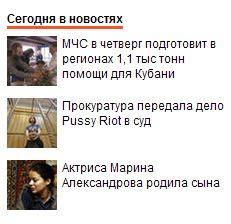 Подборка Яндекс.Новостей