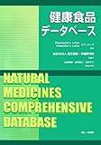 健康食品データベース