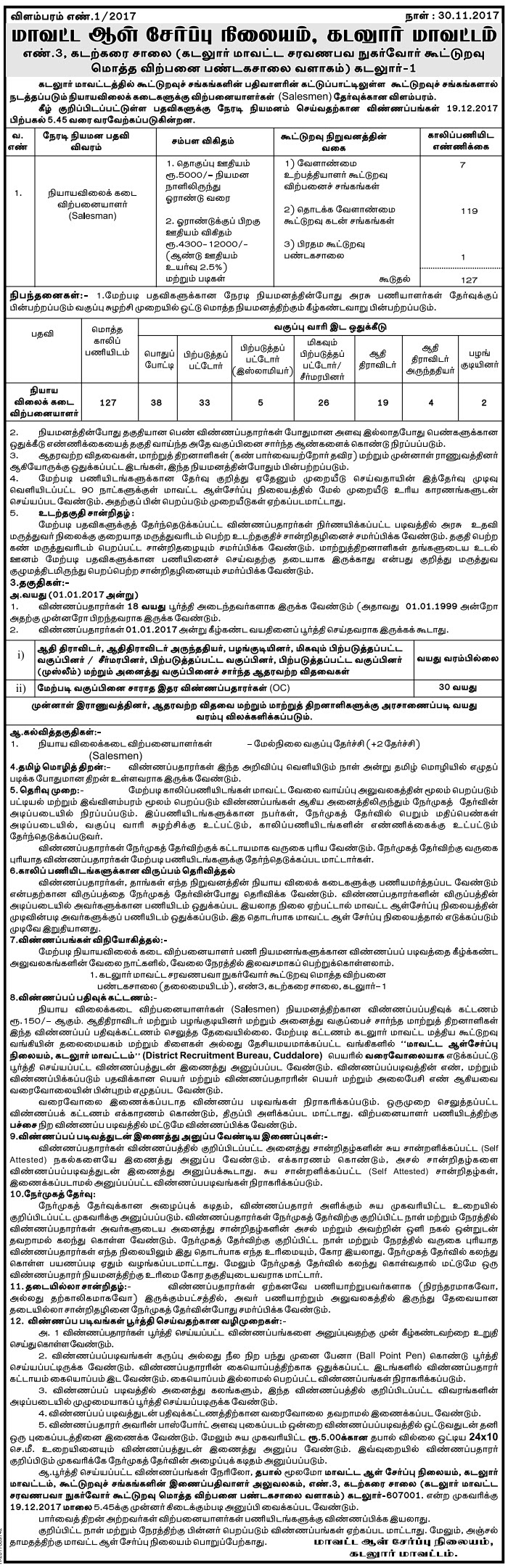 Cuddalore District Ration Shop 127 Recruitment 2017-2018