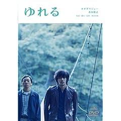 ゆれる [DVD]