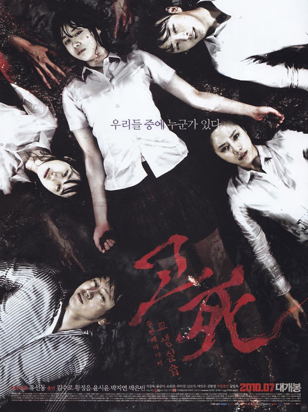 Death_Bell_2-p2