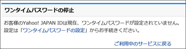 a00041_Yahoo!の二段階認証解除方法_05