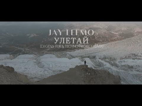Jay Leemo - Улетай (Dj Geny Tur & Techno Project remix)