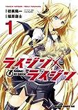 ライジン×ライジン RISING×RYDEEN(1)<ライジン×ライジン> (ドラゴンコミックスエイジ)