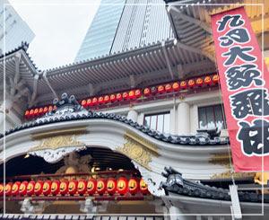 中に入るのは久しぶり、の歌舞伎座に。