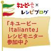 <キユーピー Italiante>  モニター100名さま大募集!!へ参加中♪