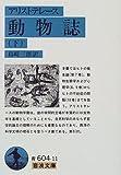 動物誌 (下) (岩波文庫)