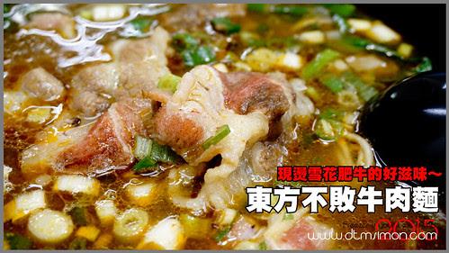 東方不敗牛肉麵00.jpg