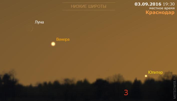 Растущая Луна, Венера и Юпитер на вечернем небе Краснодара 3сентября 2016 г.