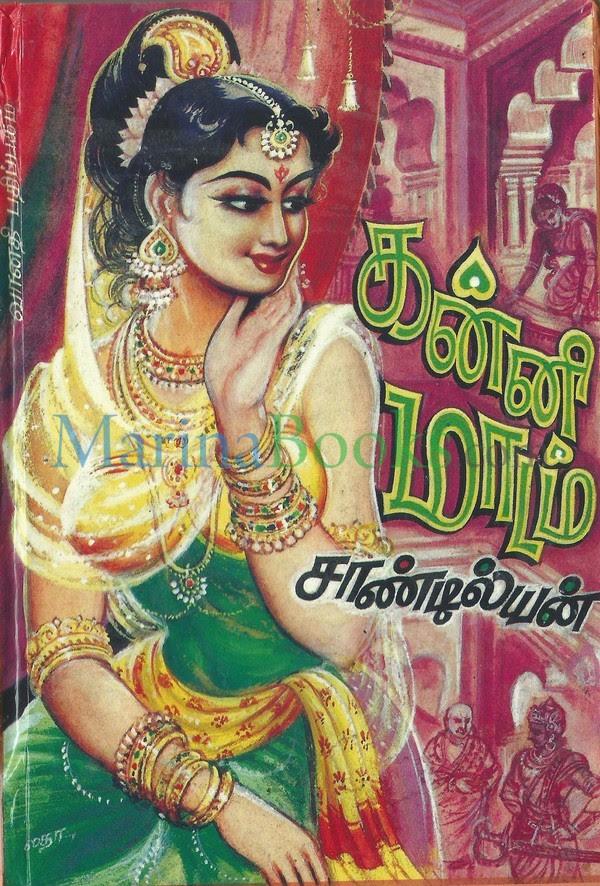 Image result for கன்னி மாடம்