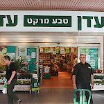 מחיר המזון האורגני מזנק: ויקטורי מציעה לרכוש את כל רשת עדן טבע - כלכליסט