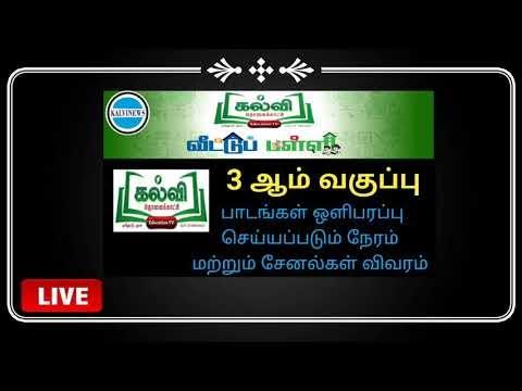 Kalvi Tv Live|Kalvitholaikatchi 3rdStd Channel Numbers VasanthTv,RajTv,SathyamTv,ScvKalvi|Kalvi News