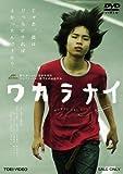 ワカラナイ [DVD]