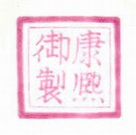 KangxiMk39