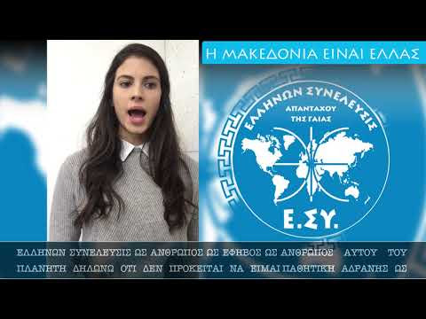 "Nikoleta Savvidou. ""Makedonia is Ellas""  Video."