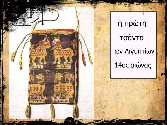 http://fashionway.gr/wp-content/uploads/2009/12/rete.jpg