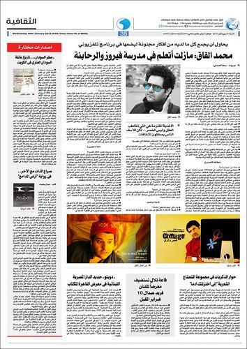 لقاء صحيفة السياسة الكويتية