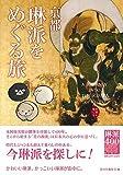 京都 琳派をめぐる旅 (京都を愉しむ)