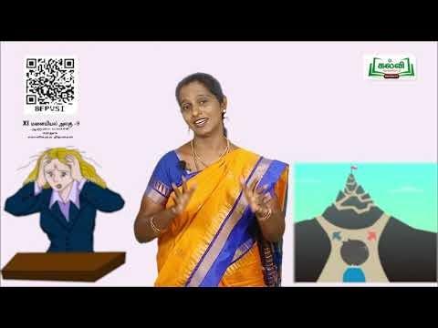 11th Home Science ஆளுமை வளர்ச்சி மற்றும் வாழ்க்கையை சமாளிக்கும் திறன்கள் அலகு 9 பகுதி 2  Kalvi TV