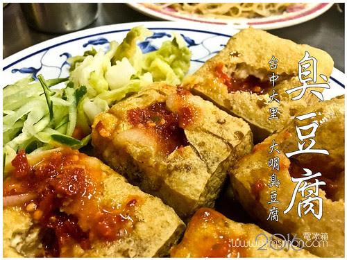 大明臭豆腐00.jpg