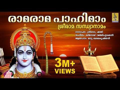 രാമ രാമ പാഹിമാം Rama Rama Pahimam Devotional Video Song