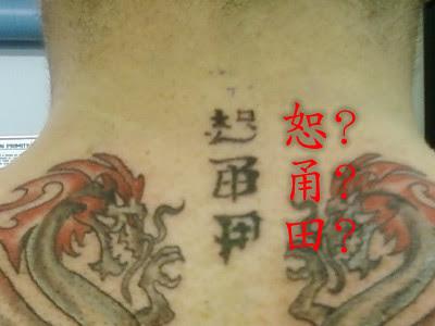 tattoo_shu4yong3tian2