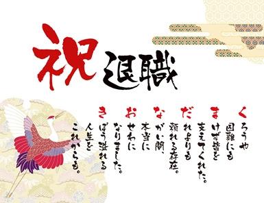 祝い鶴 送別の贈り言葉イラスト 送別会のプレゼント贈り物