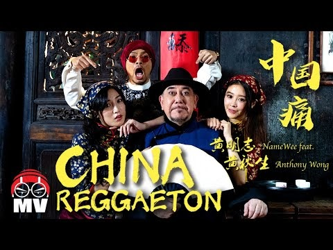 黃明志 Namewee - China Reggaeton ft. 黃秋生 Anthony Wong