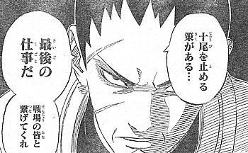 Narutoの日向ネジって死ぬ必要あった画像 最強ジャンプ放送局