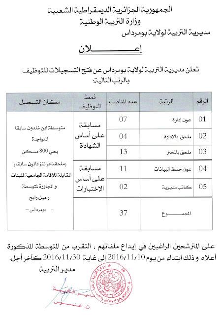 اعلان توظيف اداريين بمديرية التربية لولاية بومرداس نوفمبر 2016