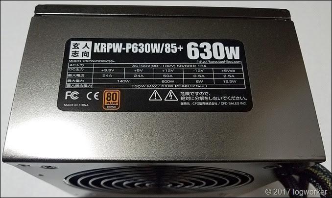 a00019_KRPW-P630W_85Plusの分解掃除_01