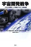 宇宙開発戦争――〈ミサイル防衛〉と〈宇宙ビジネス〉の最前線