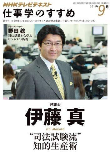 """伊藤真『""""司法試験流"""" 知的生産術』(NHKテキスト 仕事学のすすめ)"""