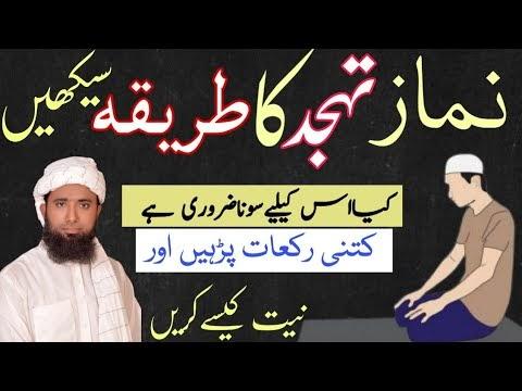 نماز تہجد ادا کرنے کا طریقہ | Tahajjud Ki Namaz Ka Tarika | Tahajjud Ki Namaz Ki Niyat ! Tahajjud ki Fazilat | How To Perform Tahajjud Namaz in urdu